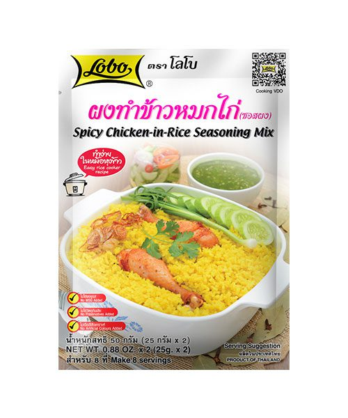 Lobo Spicy Chicken Rice Seasoning